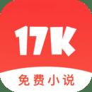 17K免費小說