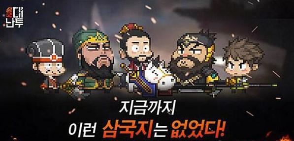 《三国大乱斗》韩国平台火爆上架 预约注册活动进行时!