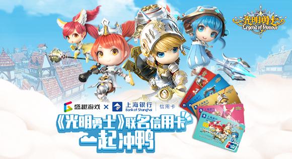 《光明勇士》X上海银行联名Q萌信用卡 生动萌趣卡面任你挑选