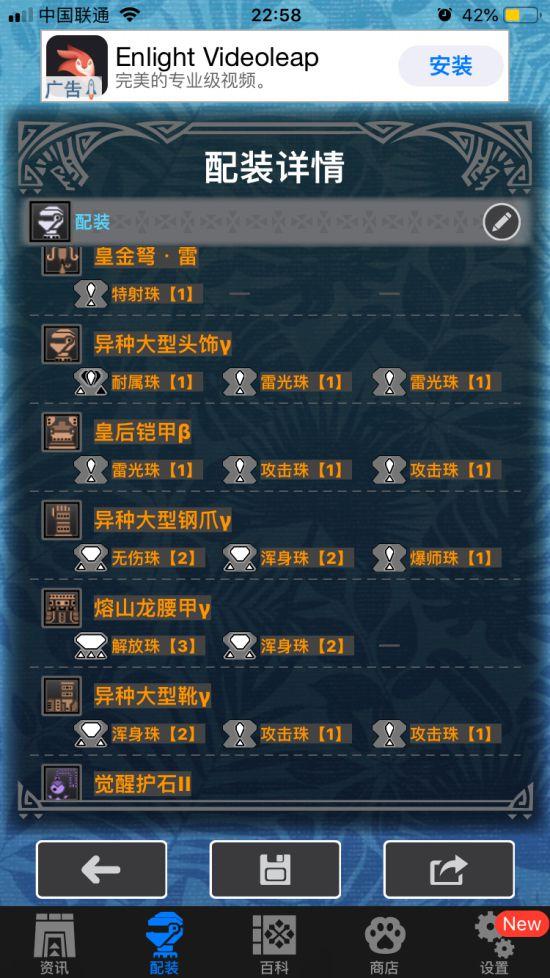 怪物猎人:世界中狩猎历战王绚辉龙后可获得什么?如何搭配出帝王轻弩雷高收益配装?