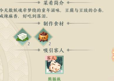 精靈食肆里麻婆豆腐是怎么做的?麻婆豆腐需要什么材料嗎?