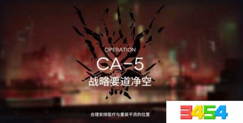 明日方舟空中威胁CA-5怎么打