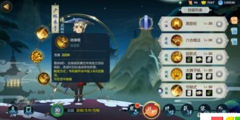 剑网3指尖江湖少林最强秘籍如何选择