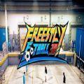 自由式足球3D