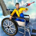 高空轮椅手机游戏