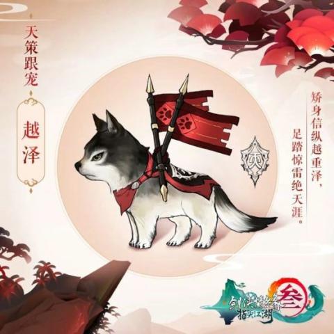 剑网3指尖江湖门派宠物那个比较好
